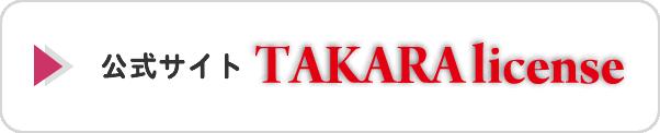 公式サイトTAKARA license