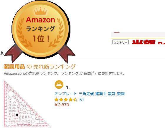 Amazonランキング1位